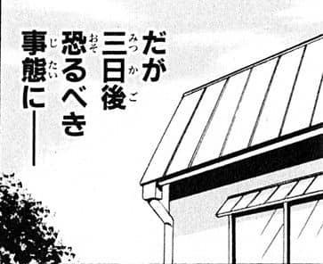 台風避難レア1