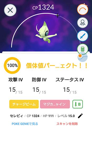 セレビィ100-1