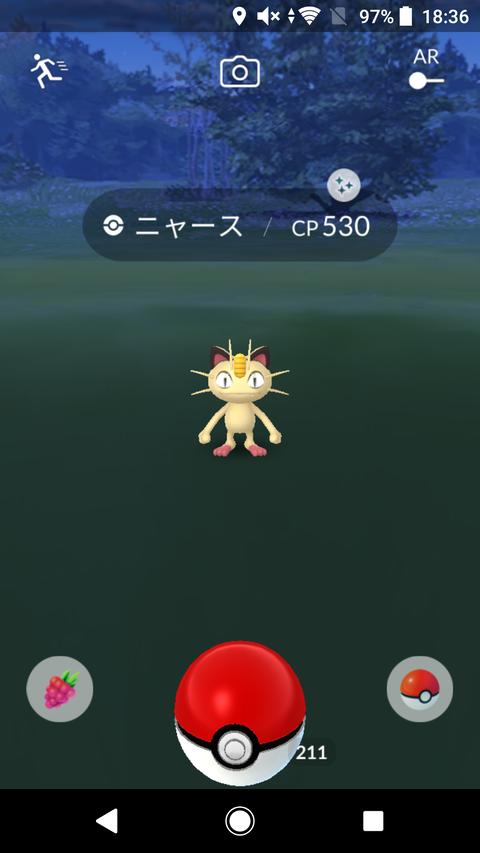 スポット色ニャース2