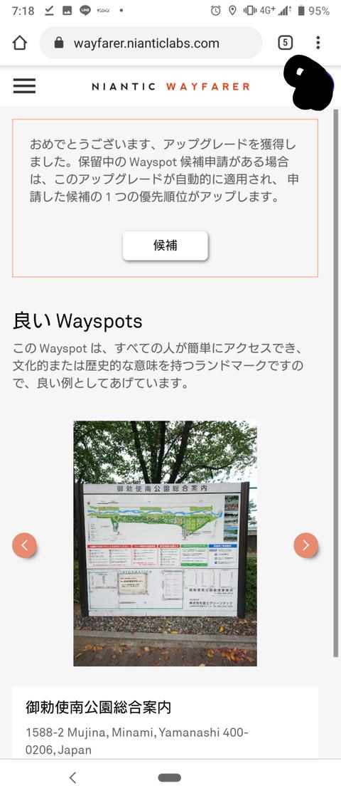 ポケスト申請β1