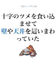 伝説ヒードラン強キャラ2