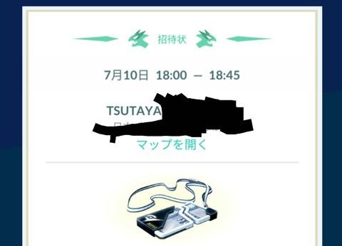 EX平日2