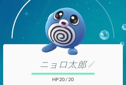 pokemongo-name4