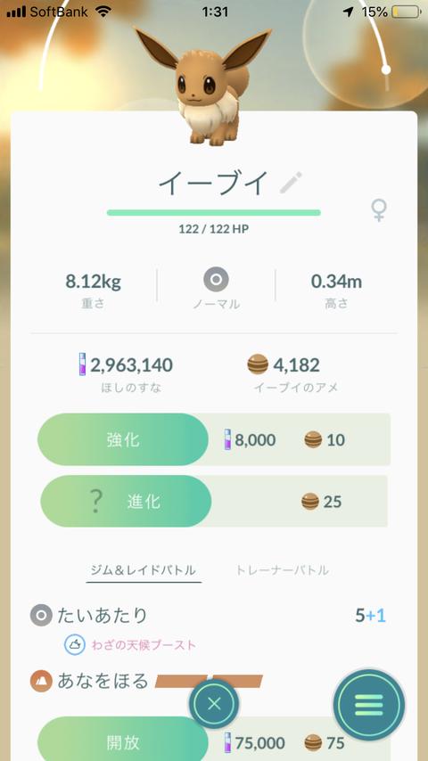 Fイーブイ飴4