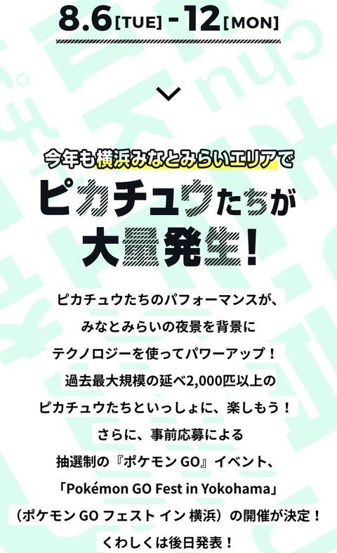 GOFest横浜1