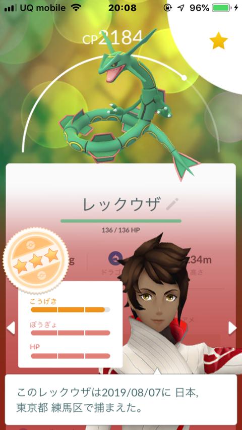 REC伝説FFFマスター6