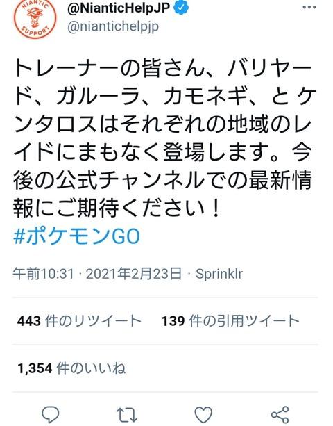 ツアーカントー海外限定レイド復活1