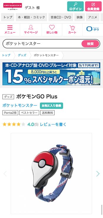 ポケモンGO Plus1