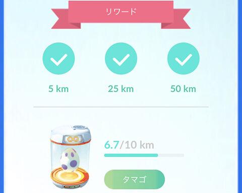 週間50km卵0