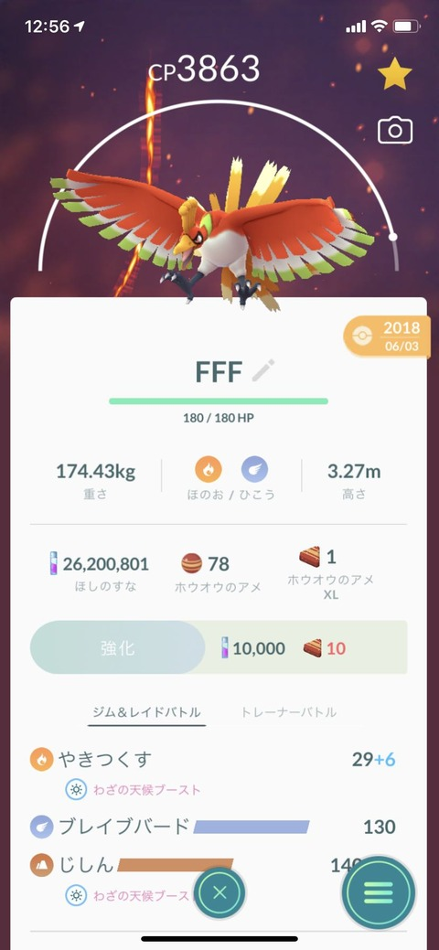 FFF色違次元3
