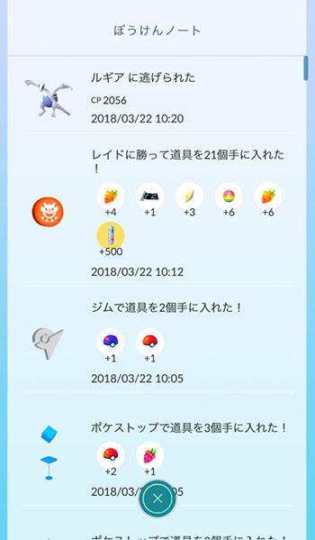 伝説1000-3