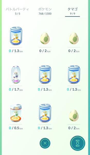 卵の距離1