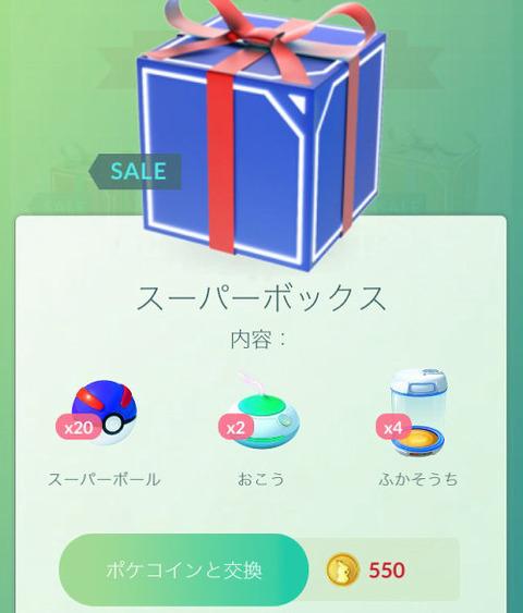 pokemon-go-2016-nenmatu-sale-ep1-6