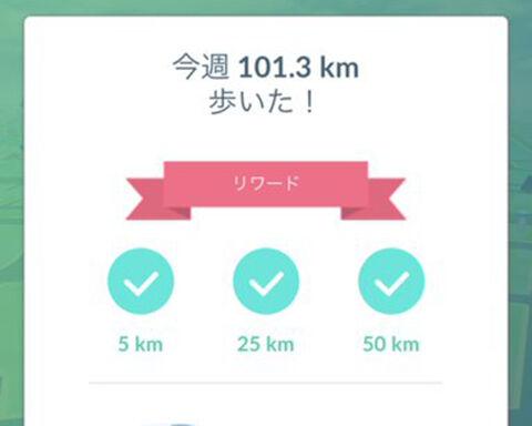 毎週100km0