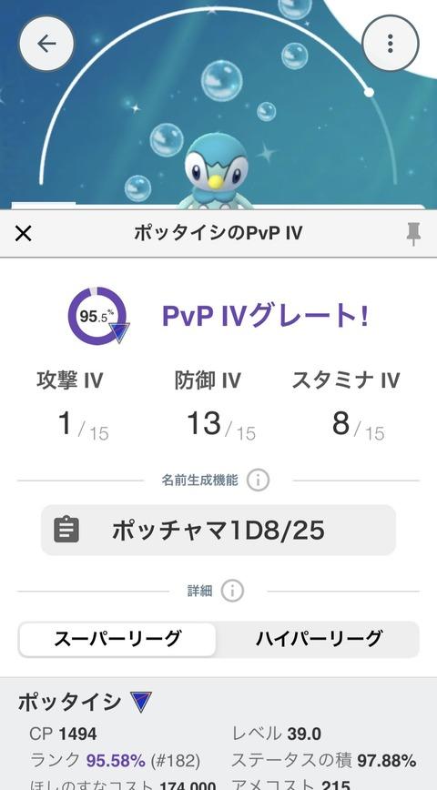 CDポッチャマ野生色低3