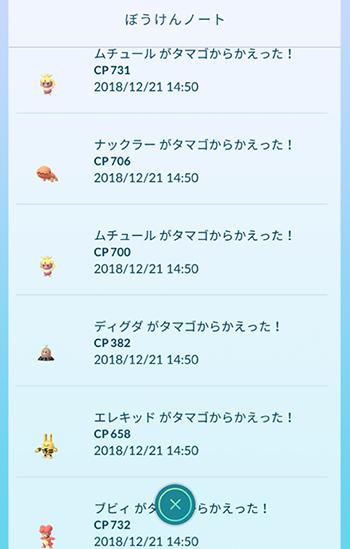 7km卵雑魚2