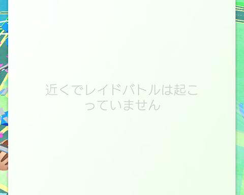 横浜レイドなし0