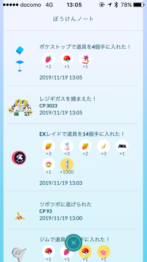 EXギガスめざぱ2