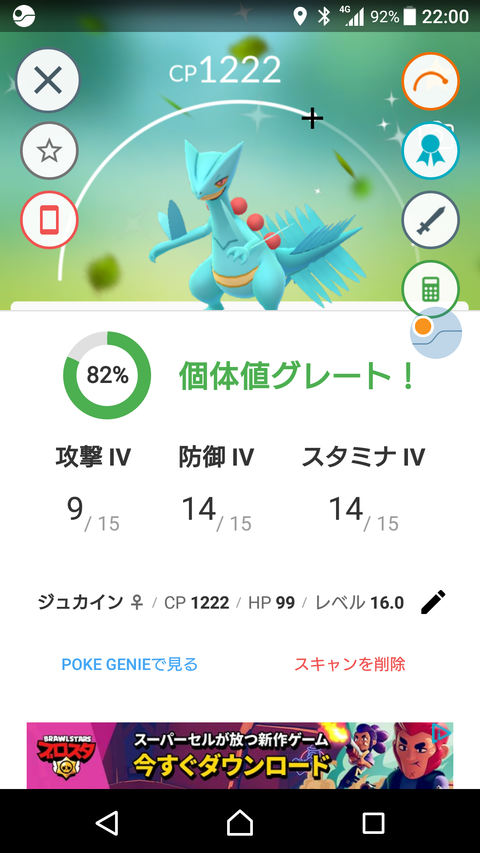 キモリday厳選3
