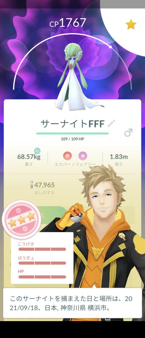 サーナイト雄FFF1