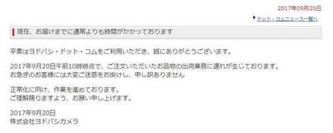 【企業】ヨドバシカメラの通販サイト「ヨドバシ・ドット・コム」で配送遅延 「想定を上回る注文」で