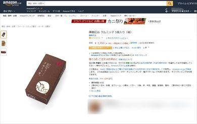 http://image.itmedia.co.jp/nl/articles/1712/28/kikka_171228kuru002.jpg