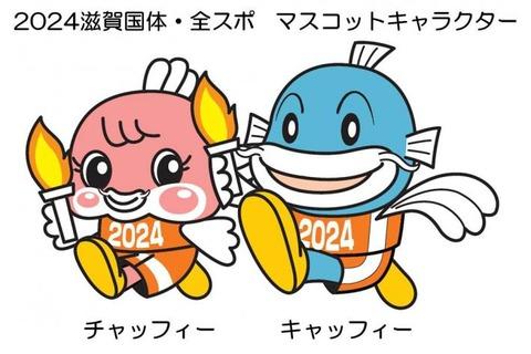 http://www.pref.shiga.lg.jp/c/sports/kokutai/e-shinbun/other/images/mascot.jpg