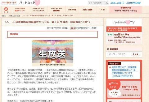 http://www.j-cast.com/assets_c/2017/07/news_20170731183049-thumb-645xauto-118036.jpg