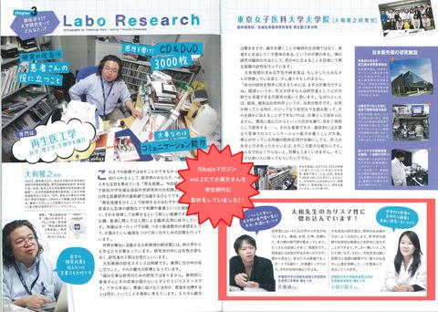 http://www.rikejo.jp/wp-content/uploads/2014/01/img-130130404.jpg