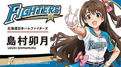 https://www.fighters.co.jp/fitter/fb/news/2017/06/0621_03/01.jpg