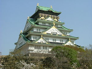 300px-Osaka_Castle_Nishinomaru_Garden_April_2005[1]