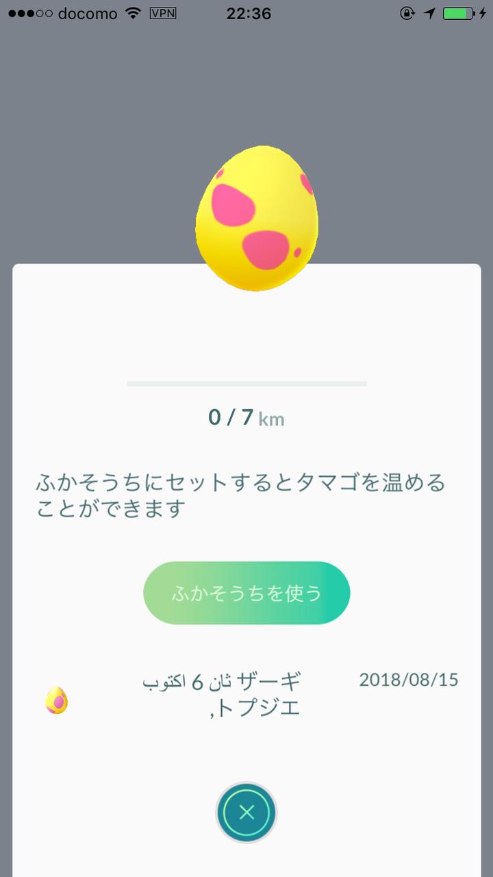 ポケモンgo フレンド 海外
