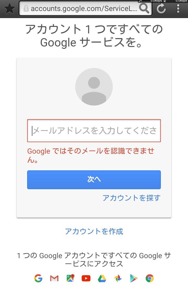ポケモンgo』2/24(金)googleアカウントでログインできない不具合発生中