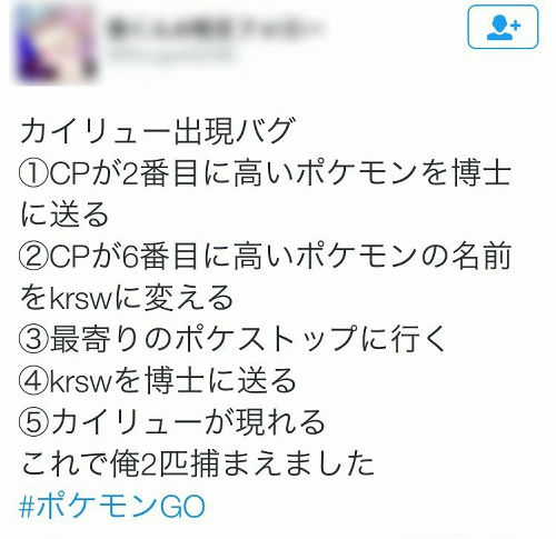 ポケモン go カイリュー 技
