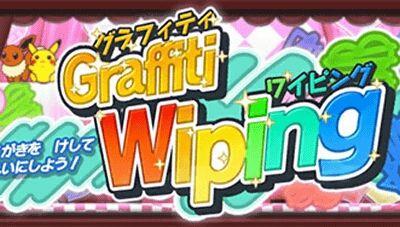 新アトラクション Graffity Wiping!! 景品にポイントマックスも!!