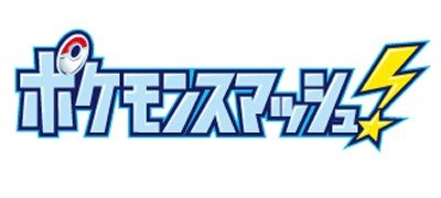 ポケモン王座決定戦 配布もあり!