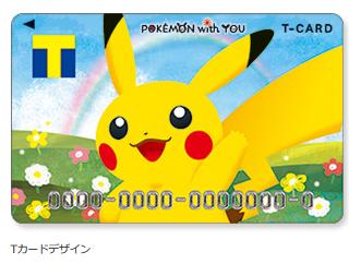 ポケモンデザインのかわいいTカードが登場!!