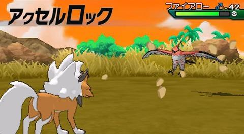 pokemon-rugaru5