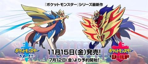 pokemon-sword-sheld