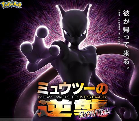 pokemon-mewtwo1