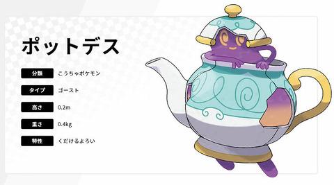 pokemon-sword-shield-polteageist-name-10