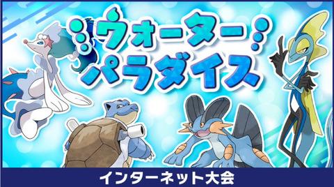 pokemon-sword-shield-water-paradise-battle-taikai-3