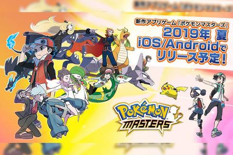 tech190628_pokemonmasters_main