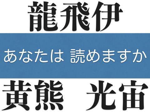 キラキラネーム-アイキャッチ.001