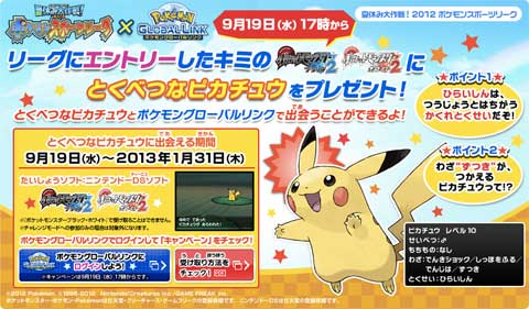 2012PokemonSportsLeague_1