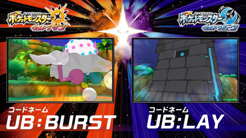 pokemon-ultra-sun-moon-ub-burst-lay-4
