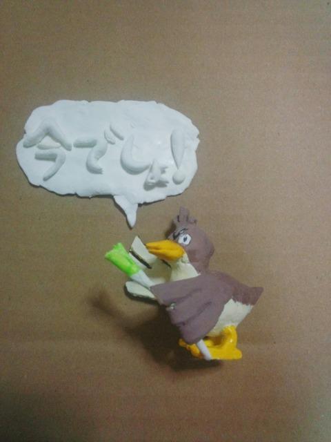 カモネギ粘土