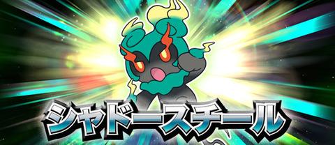 pokemon-sun-moon-shadow-pgl-1