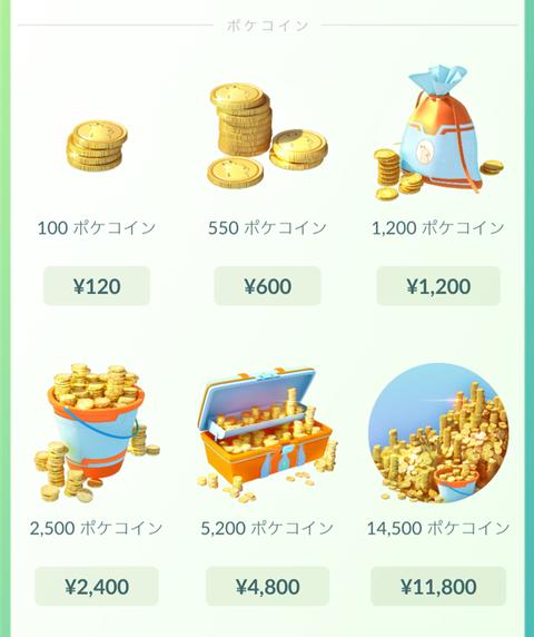 pokemon-go-coin