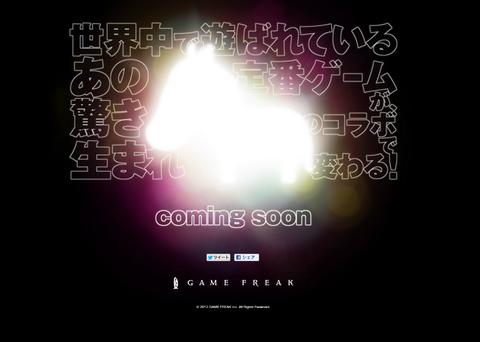 ゲームフリークが謎のサイトを公開